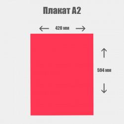 Дизайн с нуля. Плакат А2 420x594 мм