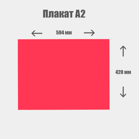 Дизайн с нуля. Плакат А2 594x420 мм