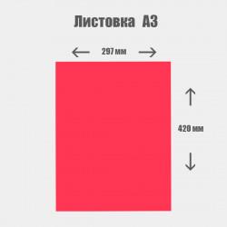 Дизайн с нуля. Листовка А3 297x420 мм