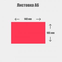Дизайн с нуля. Листовка А6 148x105мм