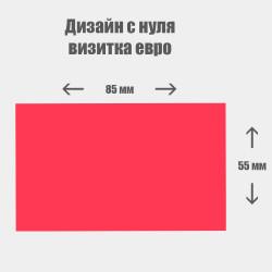 Дизайн с нуля. Евро визитка горизонтальная  85×55мм